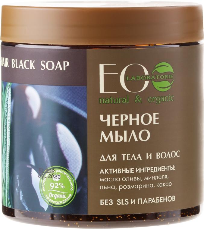 """Săpun pentru corp și păr """"Negru"""" - ECO Laboratorie Natural & Organic Body & Hair Black Soap"""