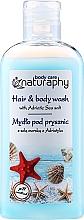 Parfumuri și produse cosmetice Șampon-gel de duș cu sare de mare - Bluxcosmetics Naturaphy