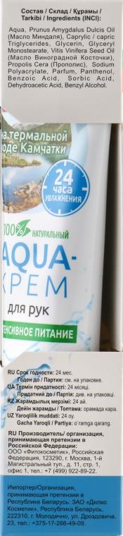 """Cremă-Aqua pentru mâini pe bază de apă termală din Kamchatka """"Nutriție intensă"""" - FitoKosmetik  — Imagine N3"""