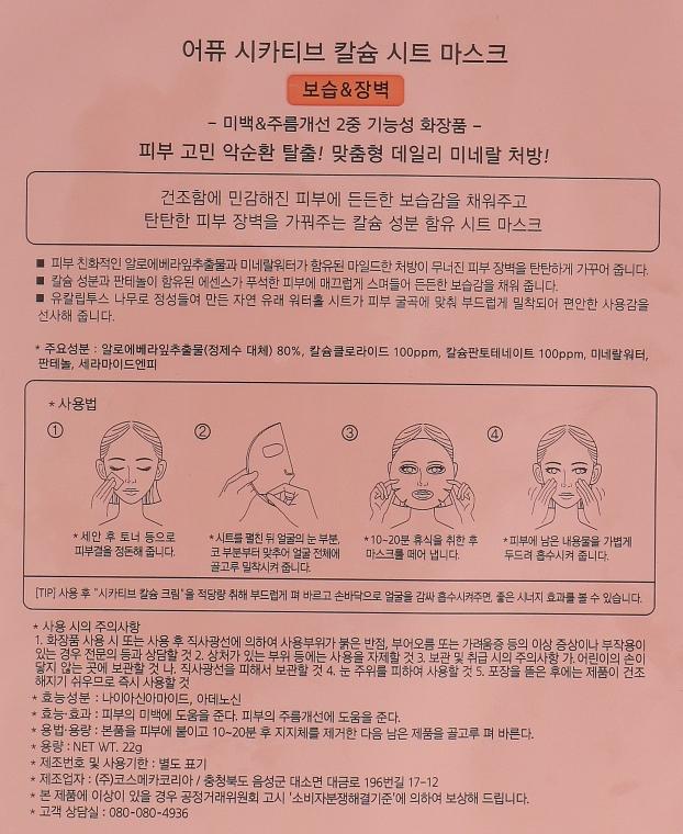 Mască de față - A'Pieu Cicative Calcium Sheet Mask — Imagine N3