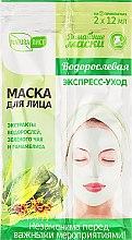 Parfumuri și produse cosmetice Mască de față, de alge - NaturaList