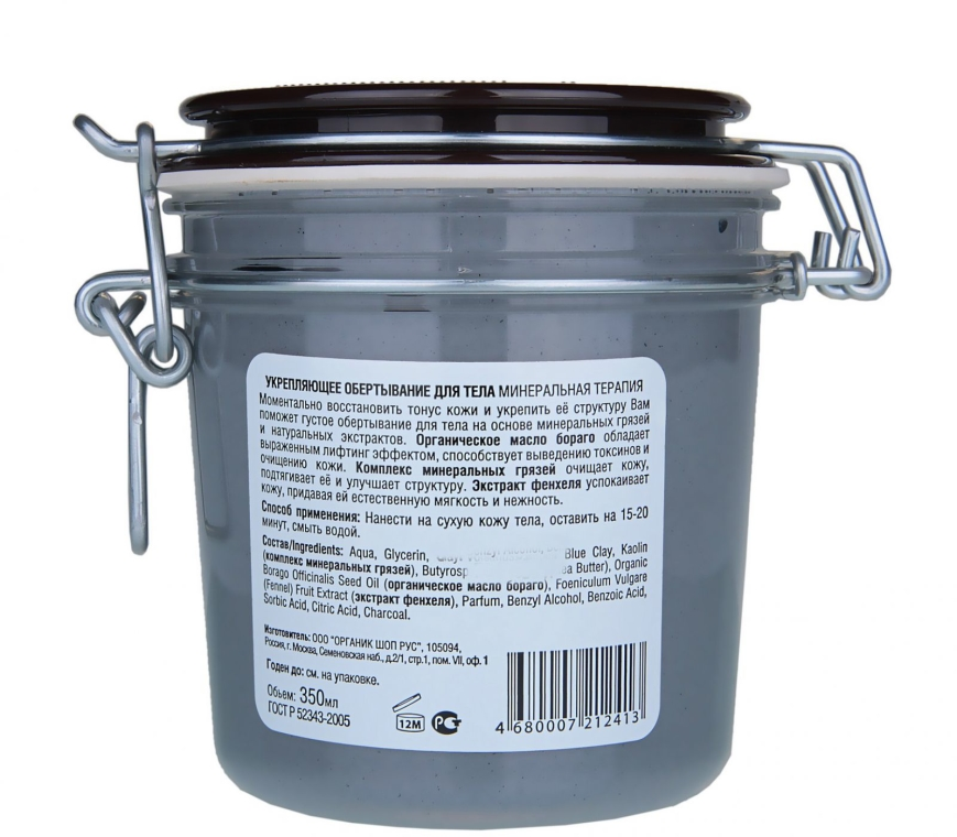 "Body wrap detox express ""Terapie minerală"" - Organic Shop Restorative Body Wrap — Imagine N2"
