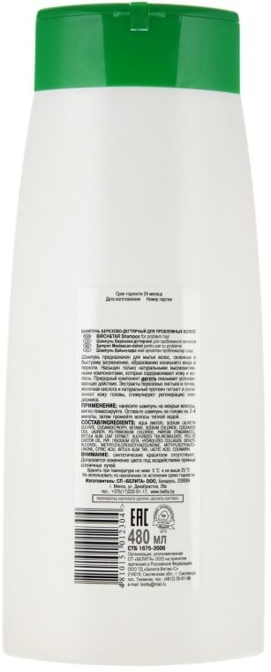 Șampon de păr - Bielita Shampoo — Imagine N2