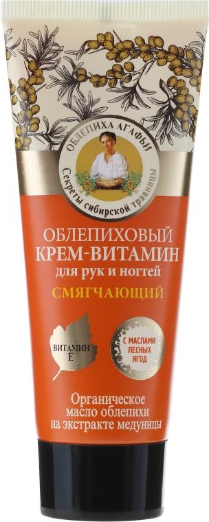 Cremă de cătină pentru mâini și unghii - Reţete bunicii Agafia Oblepikha Hand & Nail Cream-Vitamin