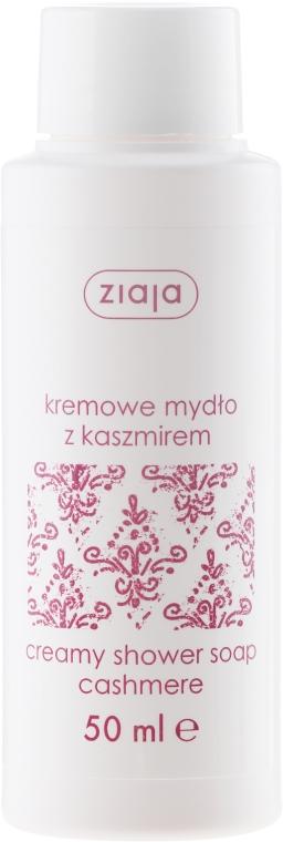 Săpun-cremă de corp - Ziaja Cashmere Creamy Shower Soap Travel Size — Imagine N1