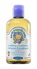 Parfumuri și produse cosmetice Șampon-gel cu extract de mușețel - Earth Friendly Baby Soothing Chamomile Shampoo & Bodywash