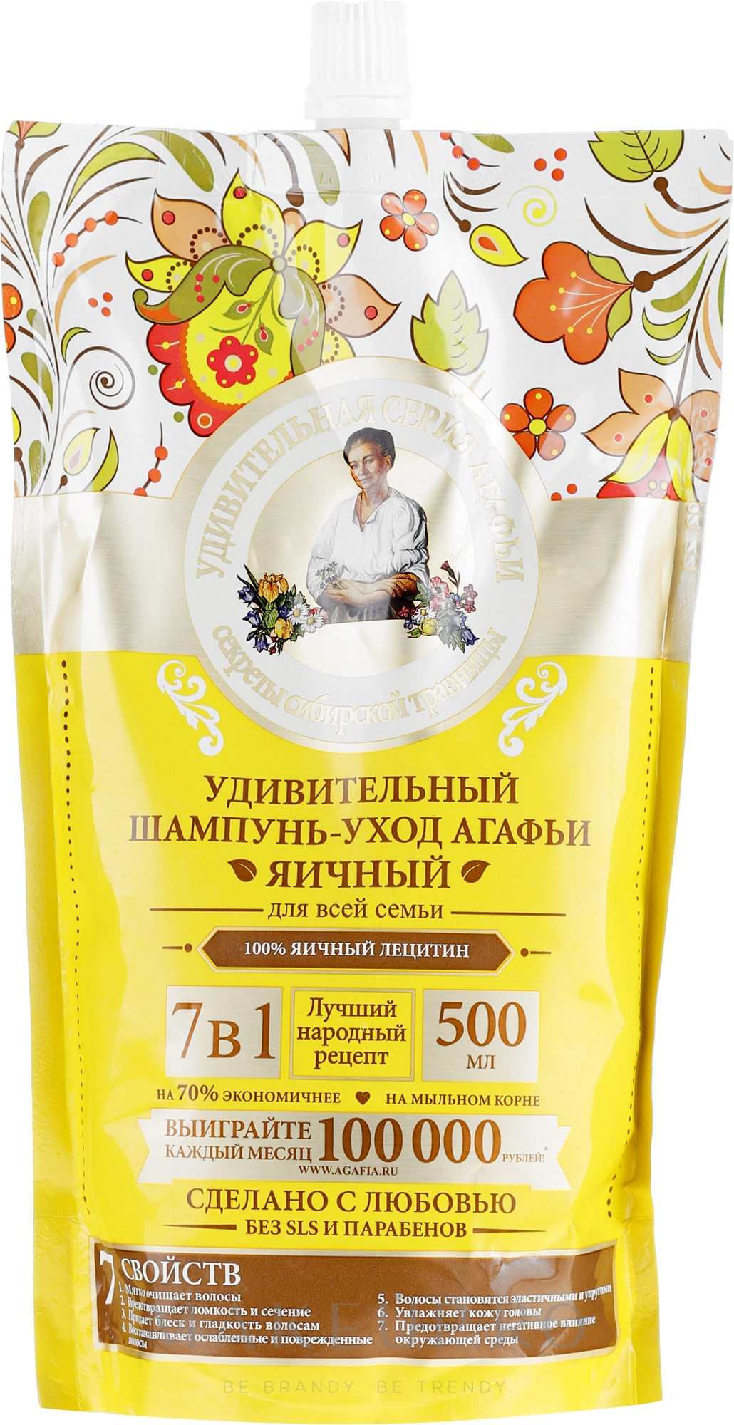 "Șampon ""Ou"" 7in1 - Reţete bunicii Agafia (doy-pack) — Imagine 500 ml"