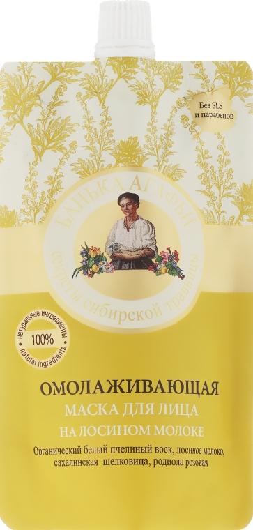 """Mască de față """"Întinerire"""" - Reţete bunicii Agafia Baia bunicii Agafia"""