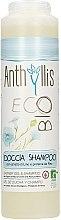 Parfumuri și produse cosmetice Șampon-gel de duș cu extract de in - Anthyllis 2in1 Shampoo & Shower Gel