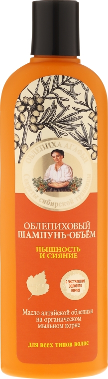 "Șampon-volum de cătină ""Nutriție și strălucire"" - Retzepty Babushki Agafia Oblepikha Volume & Radiance Shampoo"