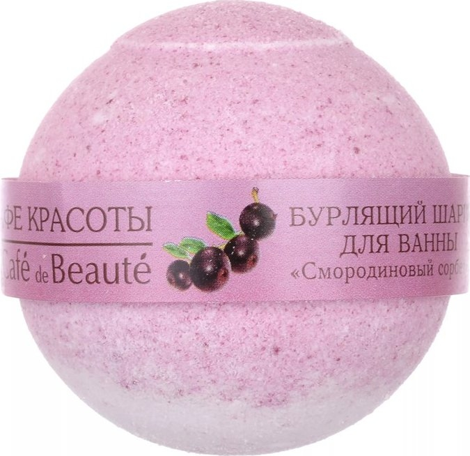 "Bilă de baie efervescentă ""Sorbet de coacăze"" - Le Cafe de Beaute Bubble Ball Bath"
