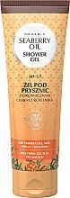 Parfumuri și produse cosmetice Gel de duș - GlySkinCare Organic Seaberry Oil Shower Gel