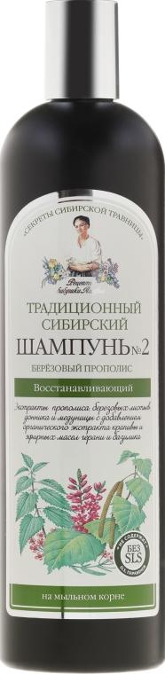 Șampon tradițional siberian pe bază de propolis de mesteacăn №2 Regenerant - Reţete bunicii Agafia