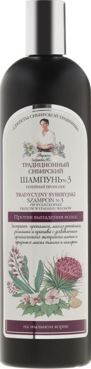 """Șampon tradițional siberian cu propolis de brusture Nr.3 """"Împotriva căderii părului"""" - Retzepty Babushki Agafia"""