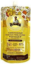 """Parfumuri și produse cosmetice Balsam de păr, 7 în 1 """"Ou"""" - Reţete bunicii Agafia (doy-pack)"""
