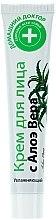 Parfumuri și produse cosmetice Cremă hidratantă cu extract de aloe vera - Medic de familie